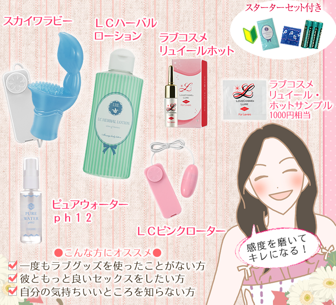screenshot-www.lovecosmetic.jp 2015-03-19 13-16-00