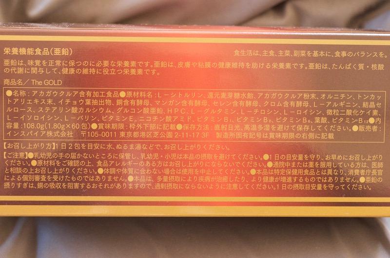 The GOLD(ザ・ゴールド)サプリメント