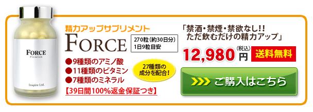 フォース(Force)精力アップサプリメント