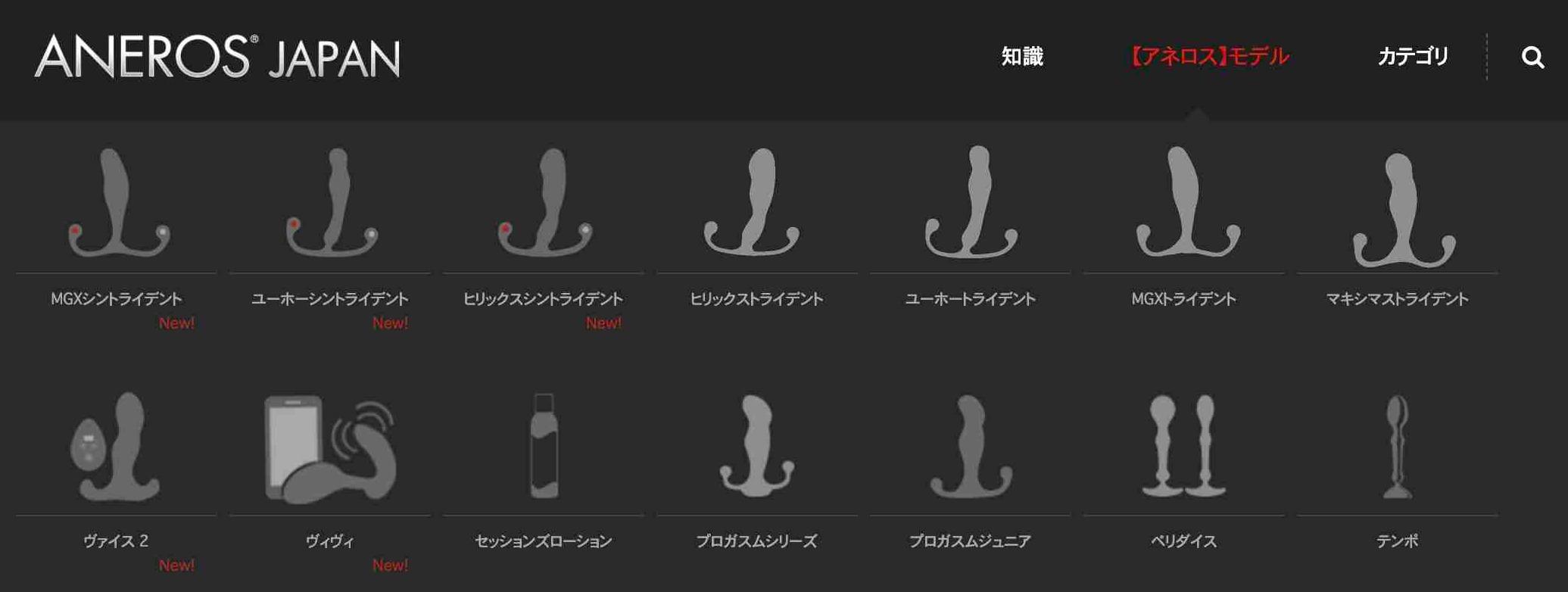 """【なぜイケない!?】""""アネロス商品""""でメスイキ・ドライオーガズムが体験できない理由とは?"""
